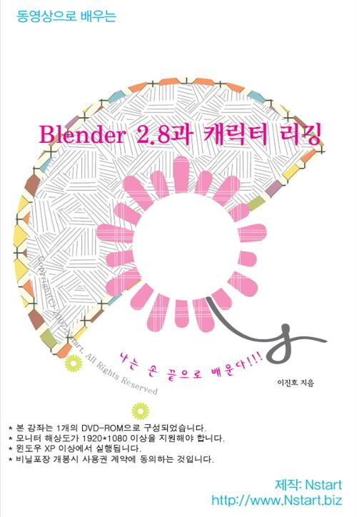 [DVD] 동영상으로 배우는 Blender 2.8과 캐릭터 리깅