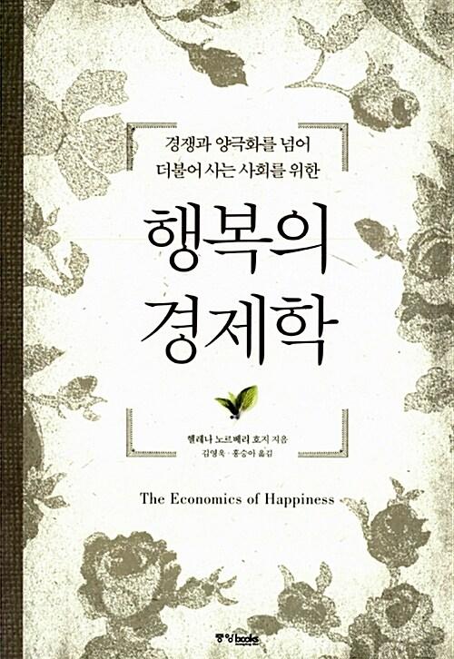 행복의 경제학