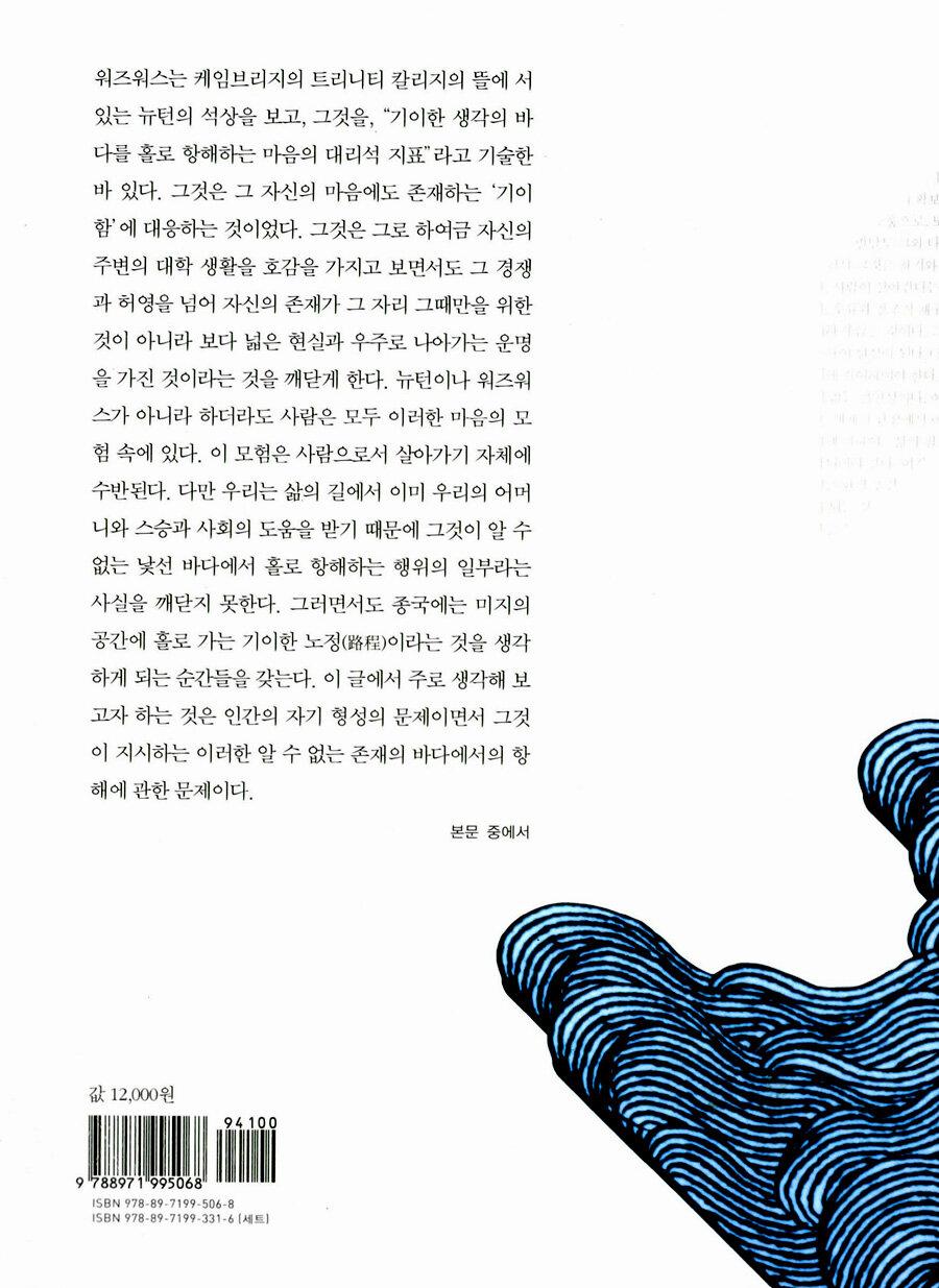 기이한 생각의 바다에서 : 자기 형성과 그 진로 인문과학의 과제