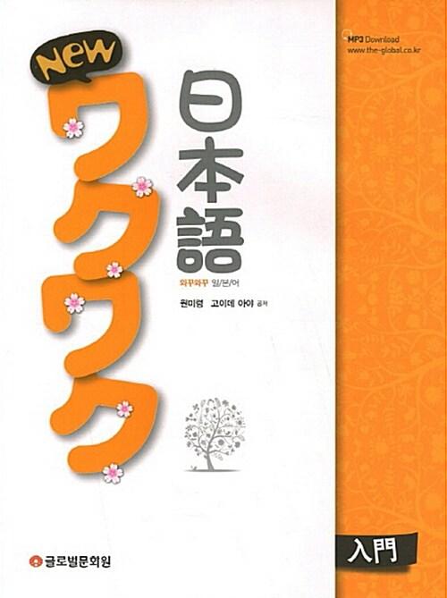 New 와꾸와꾸 일본어 입문