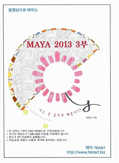 [DVD] 동영상으로 배우는 MAYA 2013 3부 - DVD 1장