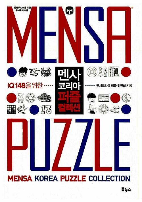 멘사코리아 퍼즐 컬렉션
