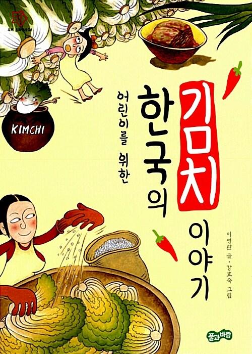 어린이를 위한 한국의 김치 이야기