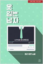 [BL] 옷 입는 남자
