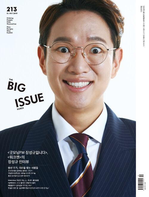 빅이슈 코리아 The Big Issue No.213 : 장성규 인터뷰