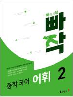 빠작 중학 국어 어휘 2
