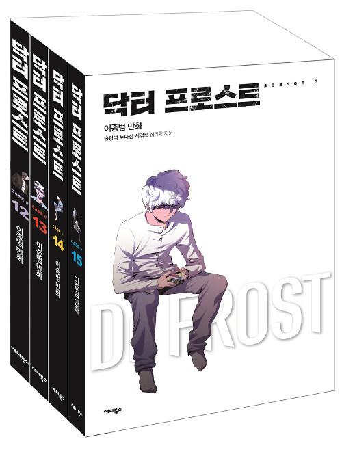 닥터 프로스트 12~15 박스세트 - 전4권 (시즌 3 / 수납케이스)