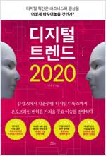 디지털 트렌드 2020