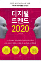 [중고] 디지털 트렌드 2020