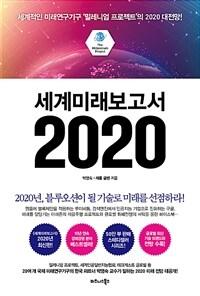 세계미래보고서 2020 - 세계적인 미래연구기구 '밀레니엄 프로젝트'의 2020 대전망!