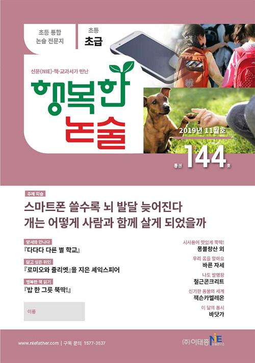 행복한 논술 초등학생용 초급 2019.11