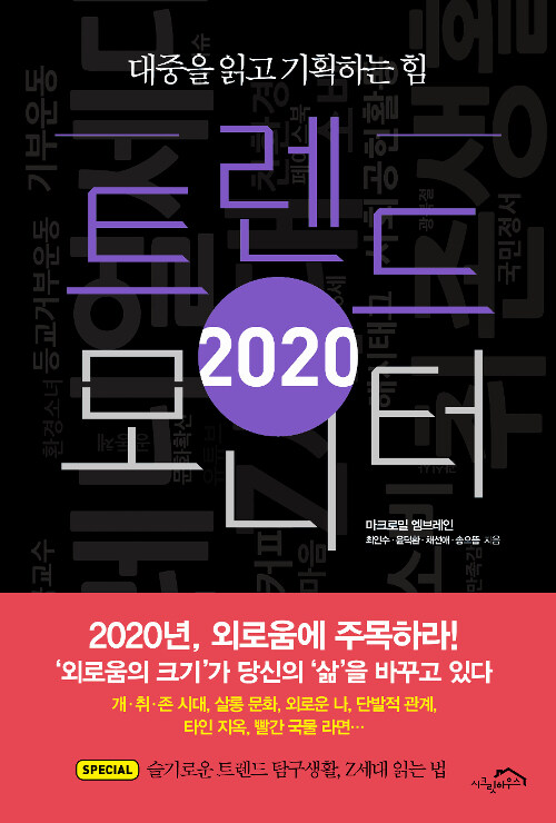 2020 트렌드 모니터