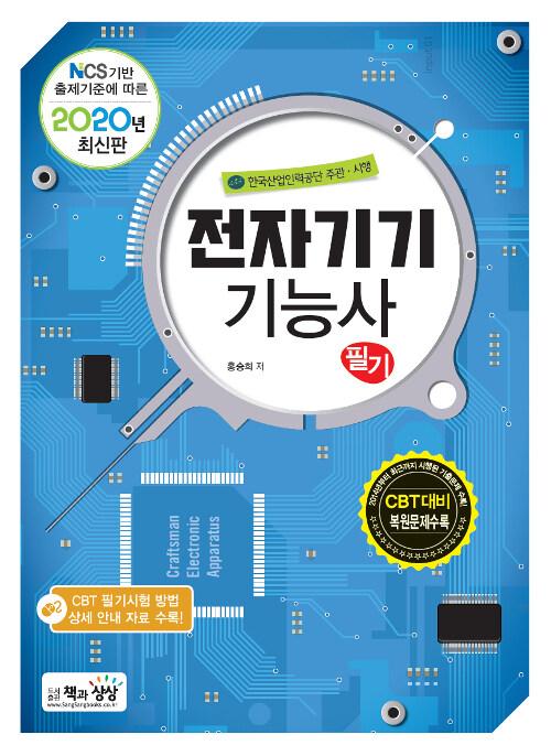 2020 전자기기기능사 필기