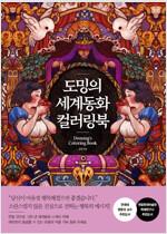 도밍의 세계동화 컬러링북