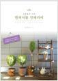 [eBook] 반려식물 인테리어