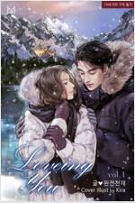 [세트] 러빙 유 (Loving You) (총2권/완결)