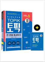 2020 한국어능력시험 TOPIK 2 한 번에 통과하기