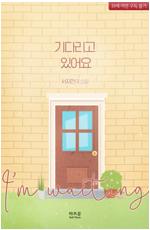 [세트] [GL] 기다리고 있어요 (총3권/완결)