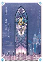 [세트] 국왕의 스카우트를 거절하는 법 - 제로노블 083 (총4권/완결)