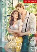 [세트] 하룻밤만 재워줘 (총2권/완결)