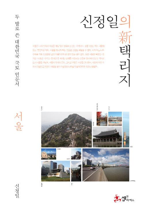 신정일의 신 택리지 : 서울