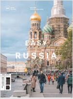 이지 러시아