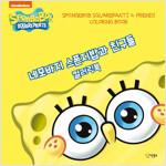 네모바지 스폰지밥과 친구들 컬러링북