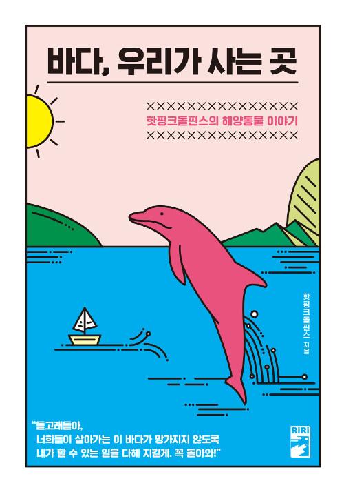 바다, 우리가 사는 곳