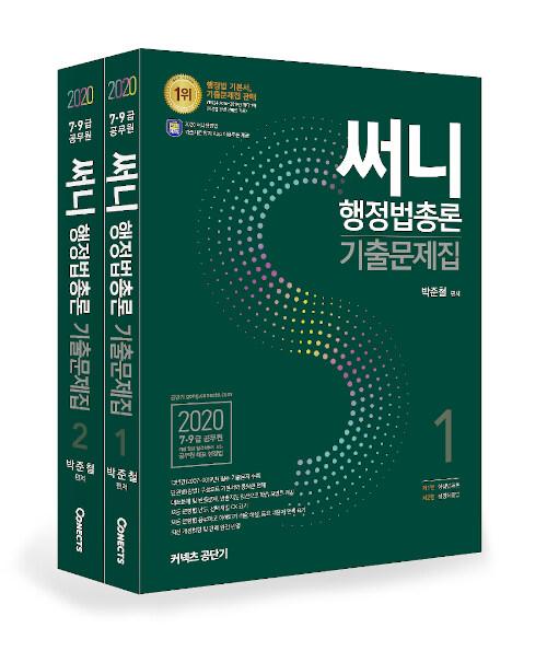 2020 써니 행정법총론 기출문제집 - 전2권