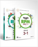 [세트] 개념원리 RPM 중학수학 3학년 세트 - 전2권 (2020년)