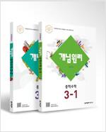 [세트] 개념원리 중학 수학 3학년 (2020년) - 전2권