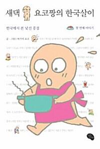 새댁 요코짱의 한국살이 첫 번째 이야기 (보급판 문고본)