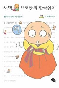 새댁 요코짱의 한국살이 두 번째 이야기 (보급판 문고본)