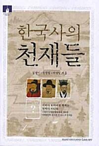 한국사의 천재들 (보급판 문고본)
