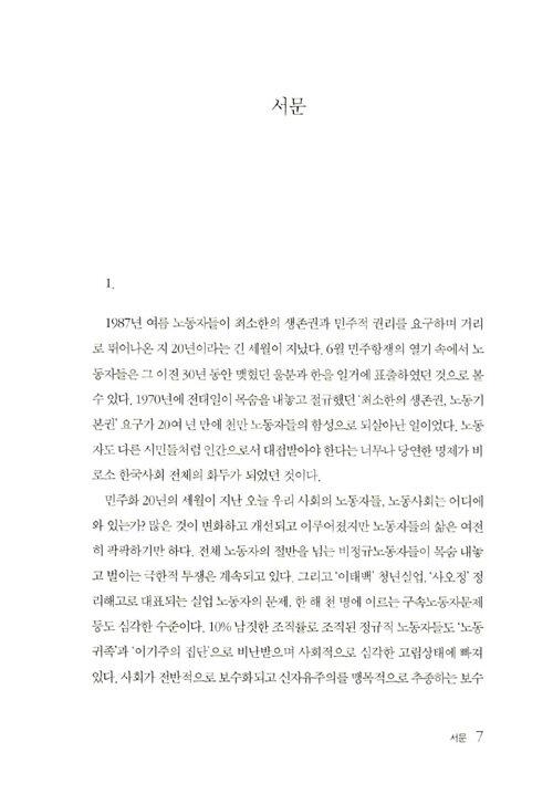 한국의 노동체제와 사회적합의