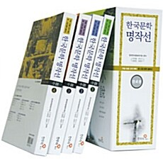 한국문학 명작선 소설 세트 - 전4권