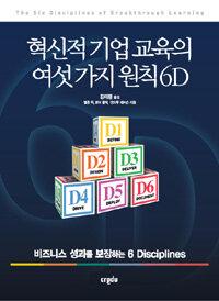 혁신적 기업 교육의 여섯 가지 원칙 6D