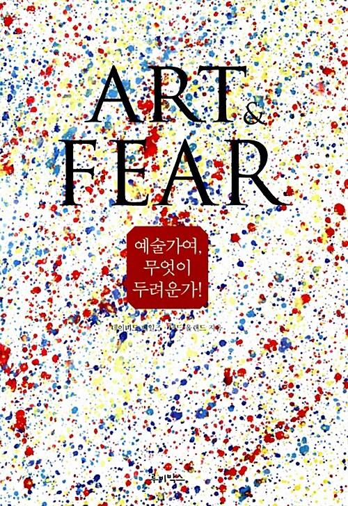 Art and Fear : 예술가여, 무엇이 두려운가!
