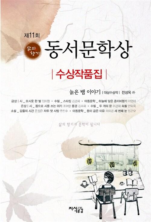 제11회 삶의향기 동서문학상 수상작품집