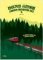 타이가의 시간여행, 시베리아 횡단열차를 타다