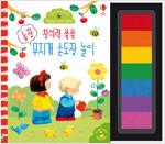 창의력 쑥쑥 농장 무지개 손도장 놀이
