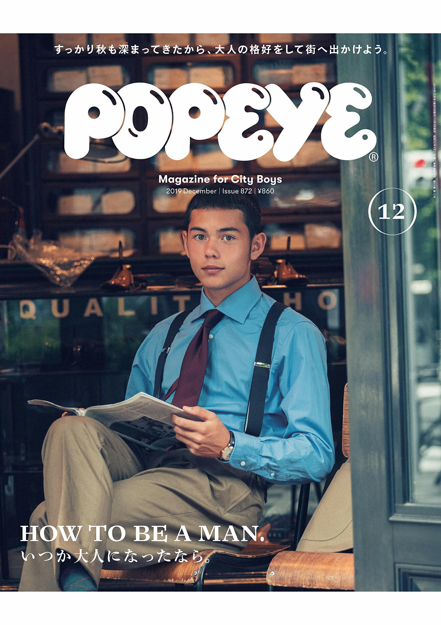 POPEYE(ポパイ) 2019年 12月號
