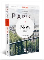 지금, 파리