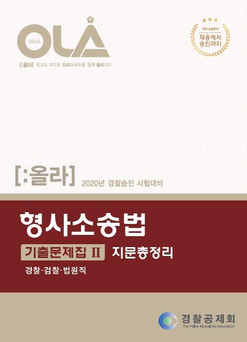 2020 올라 형사소송법 기출문제집 2 : 지문총정리