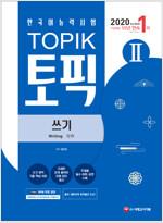2020 한국어능력시험 TOPIK 2 쓰기
