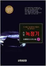 소설 녹정기 1