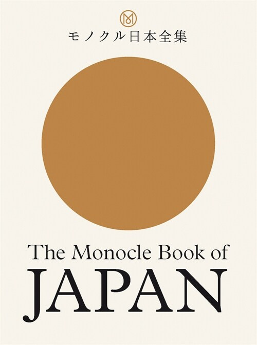 The Monocle Book of Japan (Hardcover)