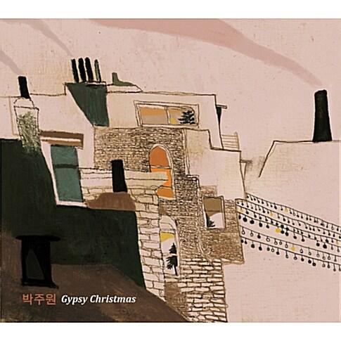 박주원 - 미니앨범 Gypsy Christmas