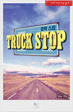 [BL] 트럭 스탑(Truck Stop)
