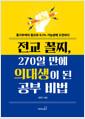 [중고] 전교 꼴찌, 270일 만에 의대생이 된 공부 비법